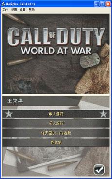 使命召唤5:世界战争简体中文版下载