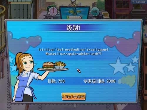 美女餐厅5:繁荣 中文版下载