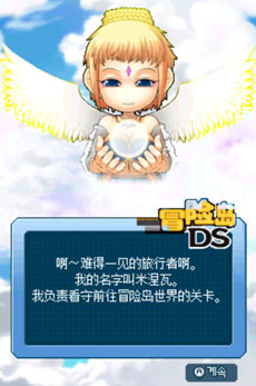 冒险岛DS下载