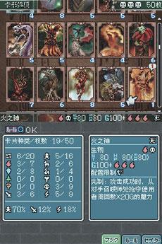 卡片召唤师DS下载