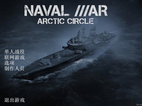 北极圈海战简体中文版下载