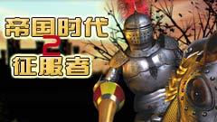 帝国时代2征服者简体中文版