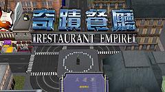 奇迹餐厅繁体中文版