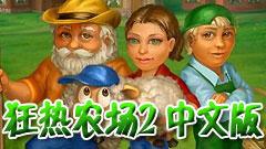 狂热农场2 中文版