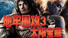 地牢围攻3简体中文版