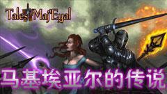 马基埃亚尔的传说简体中文版(汉化V1.2)