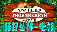 狂野丛林-电影