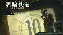 黑暗街巷:半影汽车旅馆简体中文版
