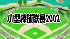 小型棒球联赛2002
