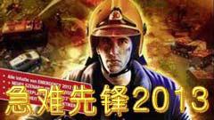 急难先锋2013