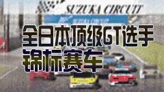 全日本顶级GT选手锦标赛车