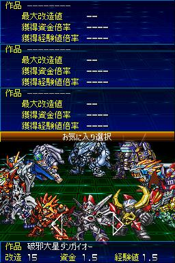 超级机器人大战K下载