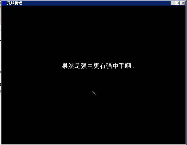 灵域桃源下载