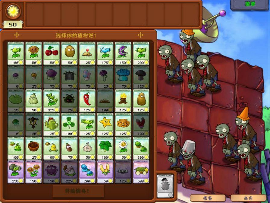 植物大战僵尸年度版下载