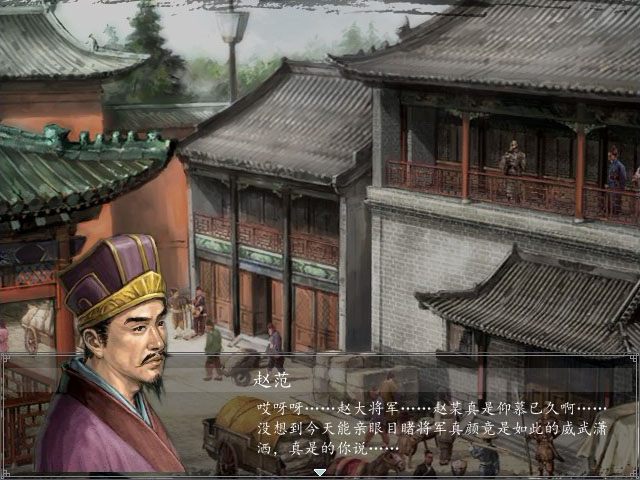 三国赵云传叁之飞龙追云下载