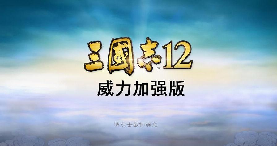 三国志12:威力加强版下载