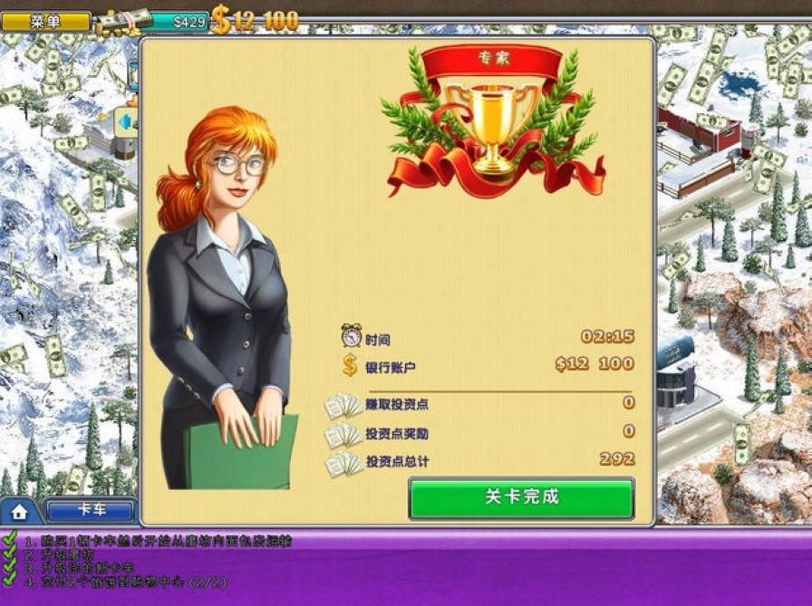 虚拟城市2:天堂度假村下载