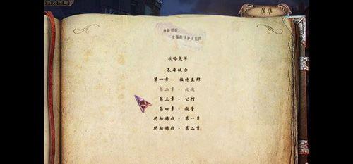 神秘的组织:失落的守护人后代 中文版下载