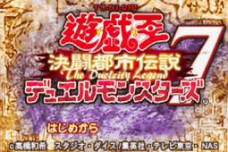 游戏王7-决斗都市传说