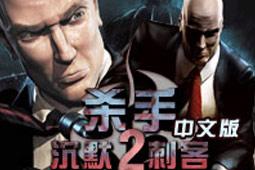 杀手2:沉默刺客中文版