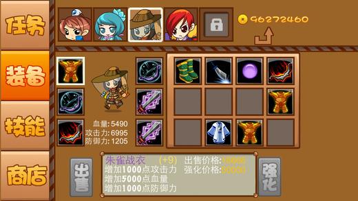 仙侠防御软件截图1