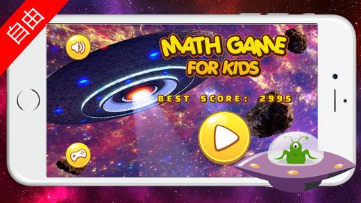 一年級学生数学游戏软件截图0