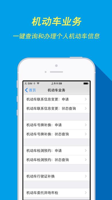 南京车易通软件截图0