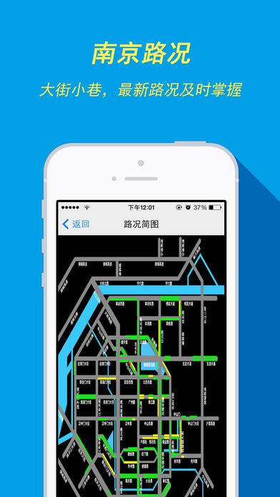 南京车易通软件截图2