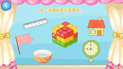 2-6岁宝宝数学训练软件截图1