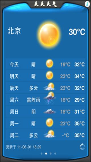 天天天气软件截图1