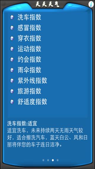 天天天气软件截图2