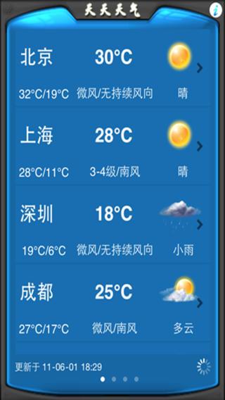 天天天气软件截图0