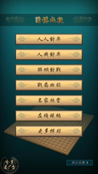 围棋九段软件截图0