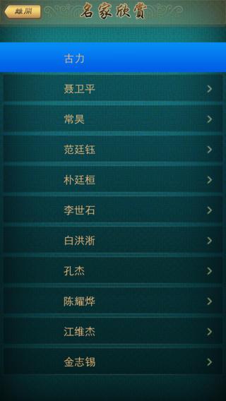 围棋九段软件截图1