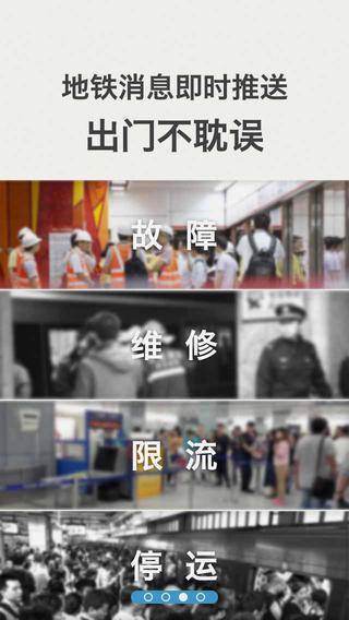 广州地铁-TouchChina软件截图1