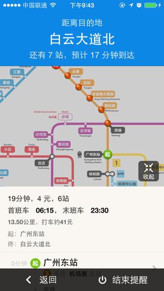 广州地铁-TouchChina软件截图2