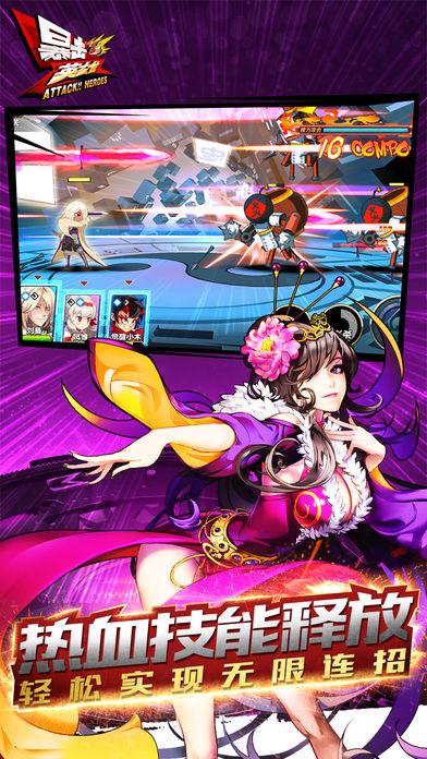 Attack Heroes(暴击英雄)软件截图2