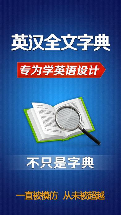 英汉全文字典软件截图0