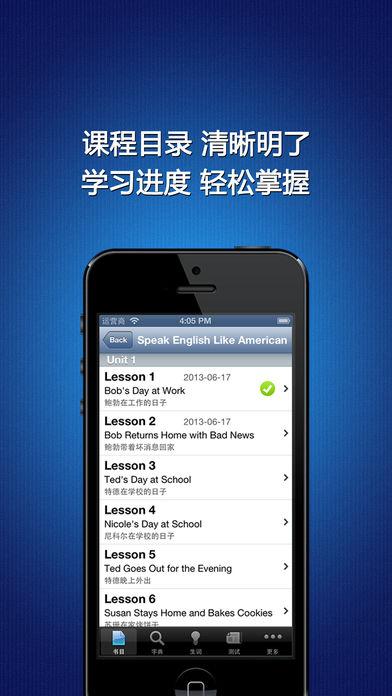 英汉全文字典软件截图2