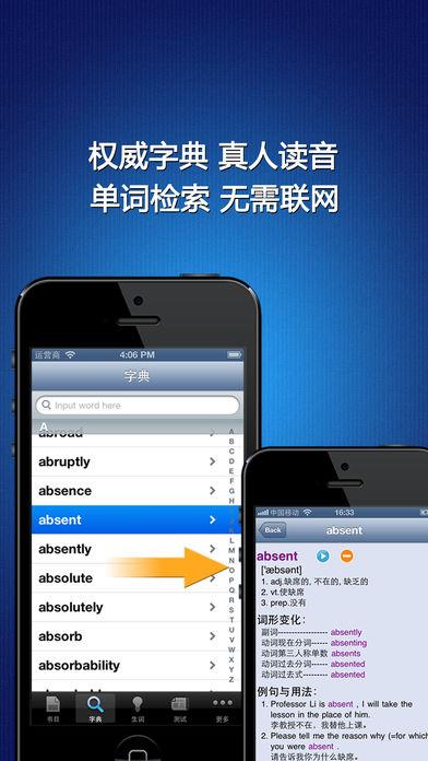 英汉全文字典软件截图1