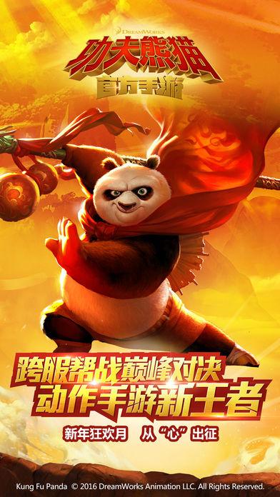 功夫熊猫软件截图0