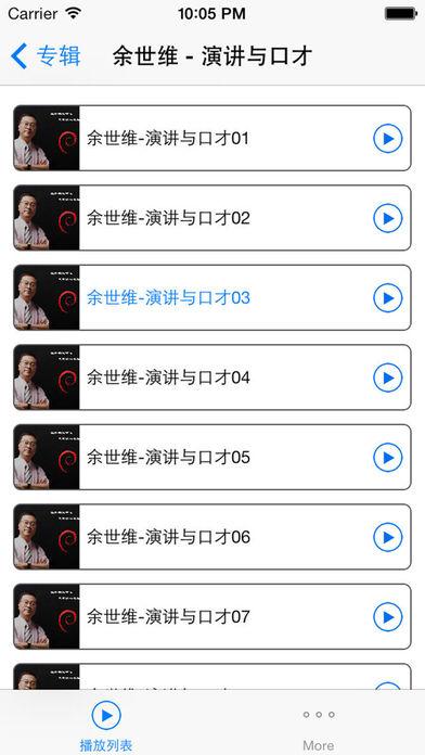 演讲与口才有声合集HD软件截图1