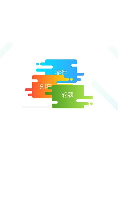 汽配圈软件截图0