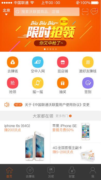 中国联通沃联盟客户端(官方版)软件截图0