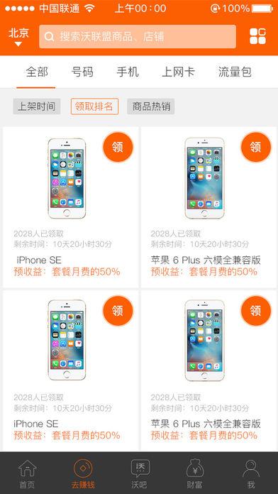 中国联通沃联盟客户端(官方版)软件截图1