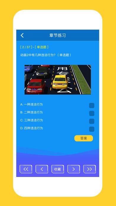 驾考考试宝典软件截图1