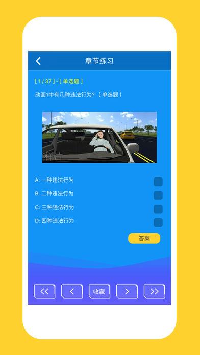 驾考考试宝典软件截图2