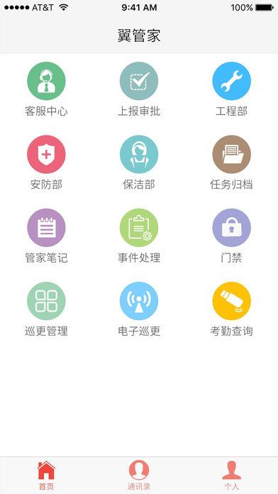黑龙江翼物业软件截图0
