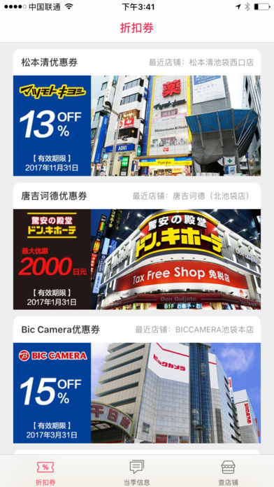 日本购物情报软件截图0