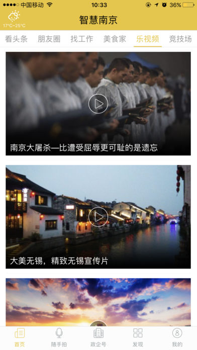 智慧城市南京—南京新鲜政企资讯发布软件截图0